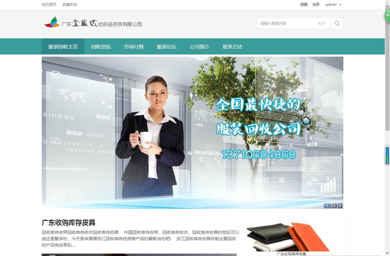 中国纺织品回收公司