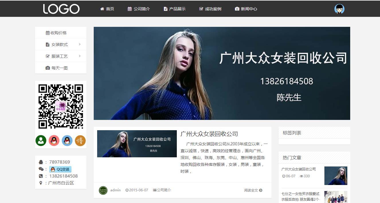 广州大众纺织品回收公司