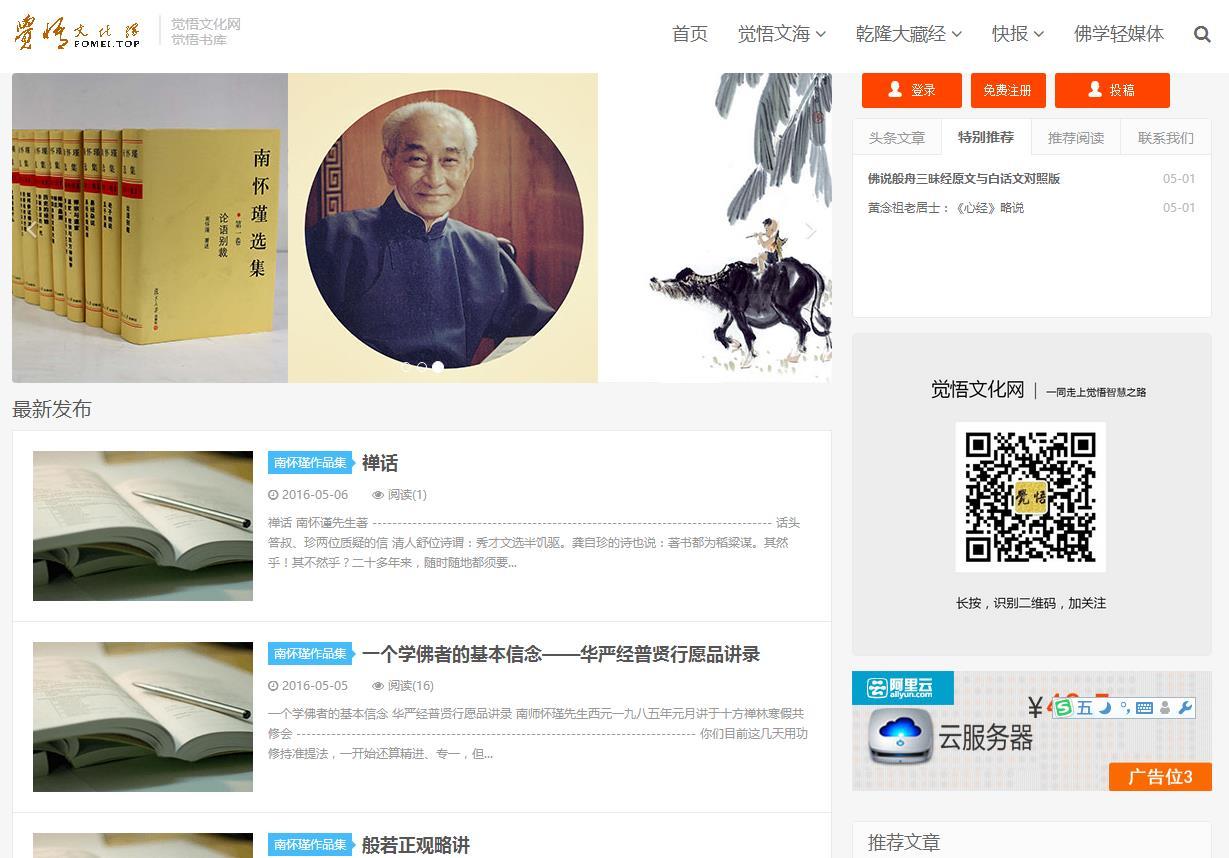 觉悟文海-FOBOOK.CN