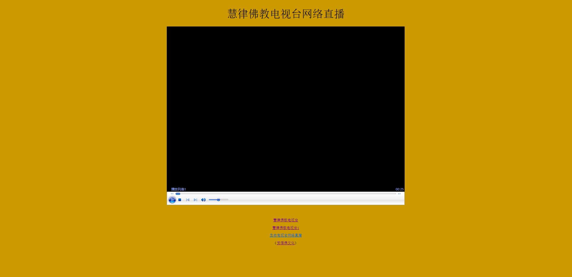 慧律佛教电视台网络直播_觉悟文化.png