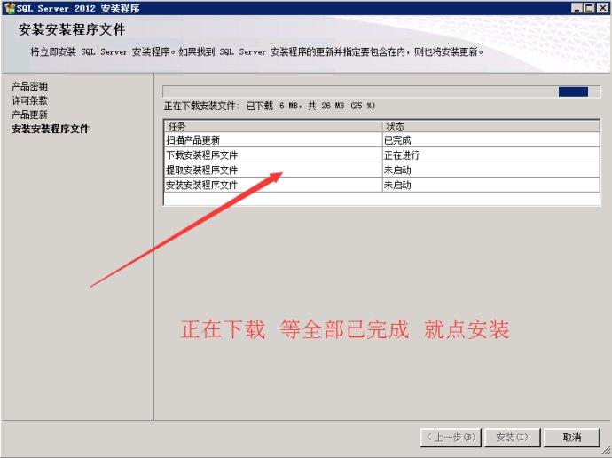 SQL2012安装教程及序列号注册码