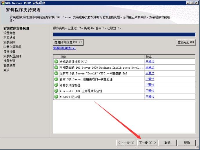 SQL2012安装教程及序列号注册码 网建 第2张