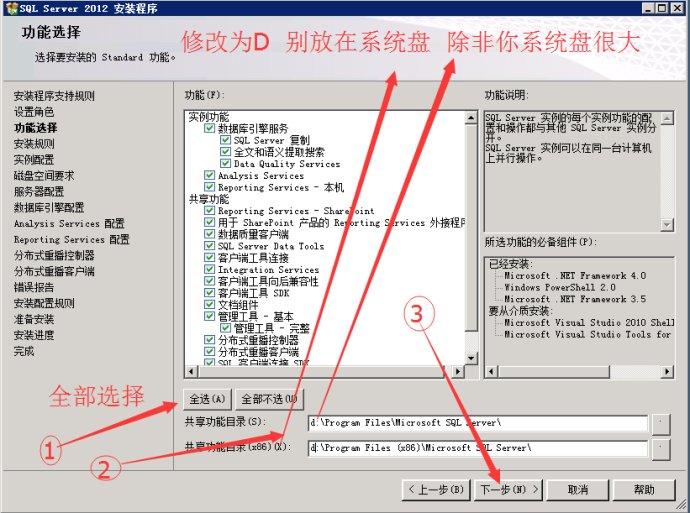 SQL2012安装教程及序列号注册码 网建 第4张