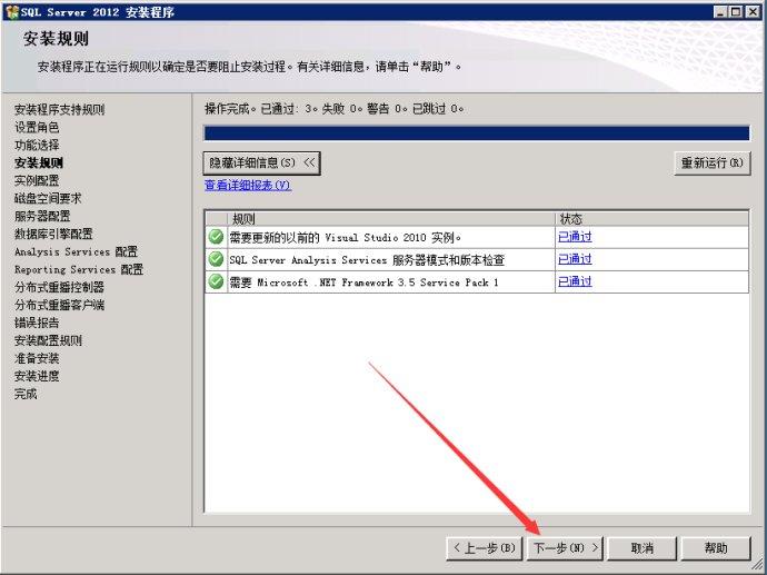 SQL2012安装教程及序列号注册码 网建 第5张