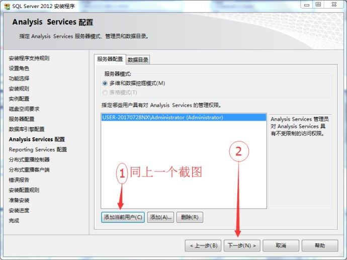 SQL2012安装教程及序列号注册码 网建 第10张