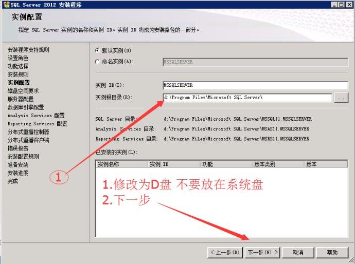 SQL2012安装教程及序列号注册码 网建 第6张
