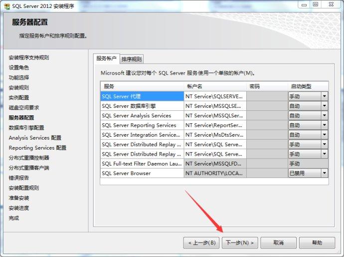 SQL2012安装教程及序列号注册码 网建 第8张