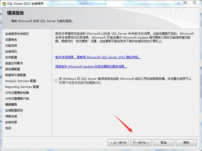 SQL2012安装教程及序列号注册码 网建 第14张