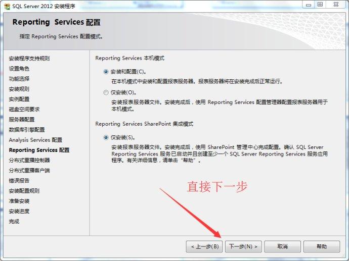 SQL2012安装教程及序列号注册码 网建 第11张