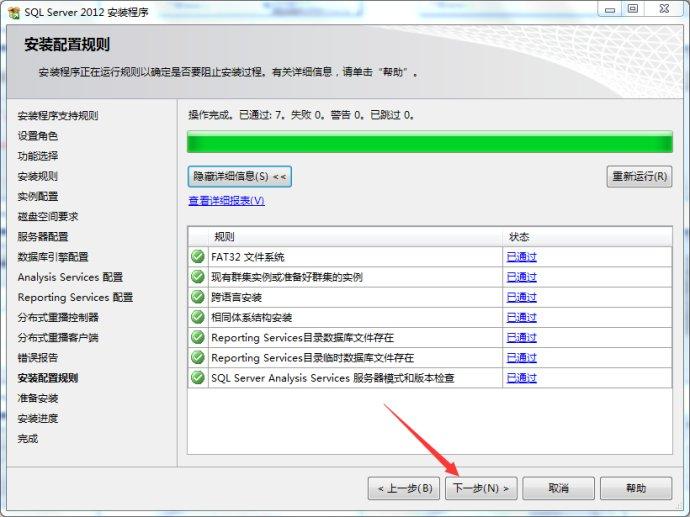 SQL2012安装教程及序列号注册码 网建 第15张