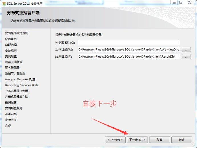 SQL2012安装教程及序列号注册码 网建 第13张