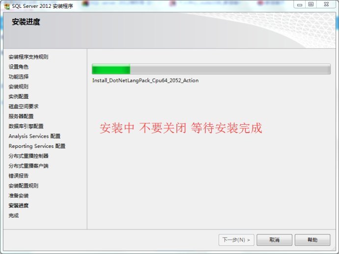 SQL2012安装教程及序列号注册码 网建 第17张