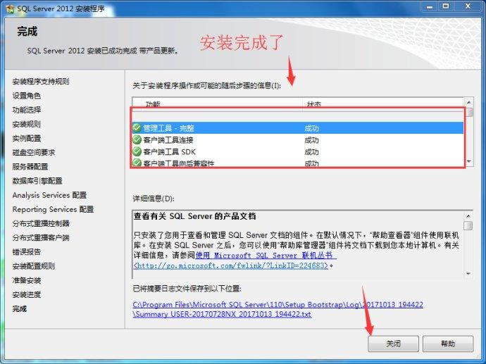 SQL2012安装教程及序列号注册码 网建 第18张