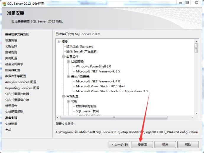 SQL2012安装教程及序列号注册码 网建 第16张