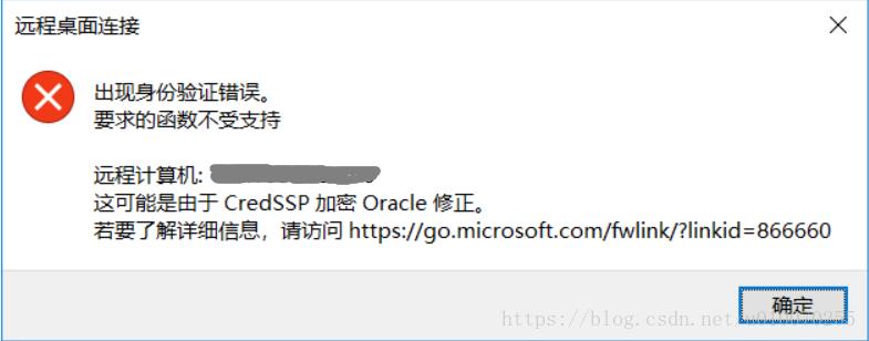 Win10远程桌面连接WinServer2012 R2出现身份验证错误 要求的函数不受支持